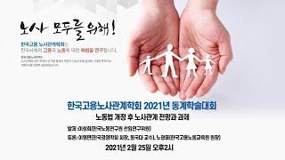 한국고용노사관계학회 2021년 동계학술대회 노동법 개정…