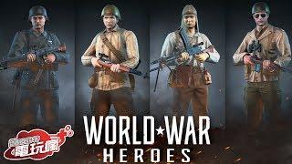 《世界大戰 - 英雄 World War Heroes》手機遊戲介紹