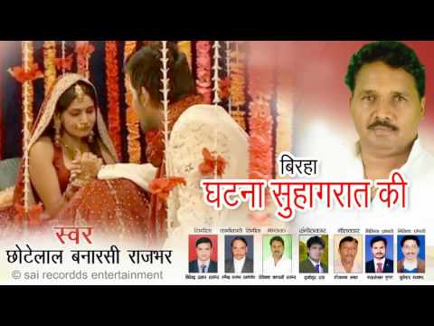 बिरहा - सच्ची घटना सुहाग रात की | (Bhojpuri Birha) - New Birha 2016 - Chhote Lal Banarsi Rajbhar