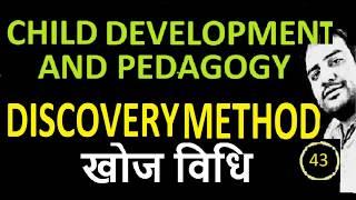 Discovery method   खोज विधि