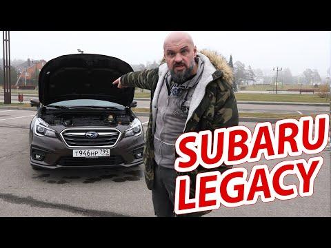 Subaru Legacy: белая ворона. Сдюжит против Тойота Камри, Хендэ Соната и Мазда 6? #СТОК №73