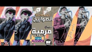 Marmeya   El Sawareekh مهرجان مرمية   الصواريخ   ١٠٠نسخة