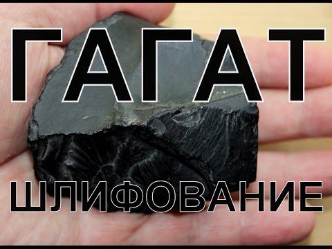 Обработка камня вручную. Шлифование гагата.