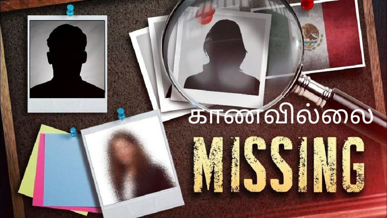 Missing | காணவில்லை | My Experience with Raja Yoga Series #32 | 11 Jul 2020