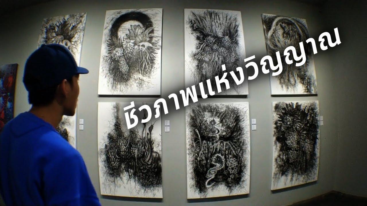 ภาพวาดขาวดำโคตรน่าทึ่ง! กับนิทรรศการภาพวาด \