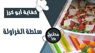 سلطة الفراولة - كفاية أبو كرز