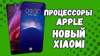 Процессоры Apple. Новый Xiaomi. Фильм на iPhone
