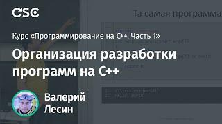 Лекция 1. Организация разработки программ на С++ (Программирование на C++, часть 1)