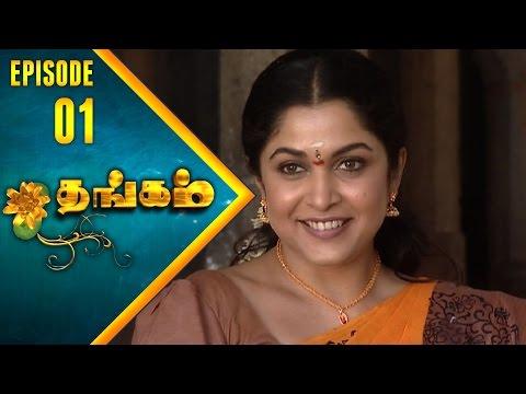 Thangam Tamil Serial | Epi 01 | Ramya Krishnan | Vijayakumar | Vision Time Tamil