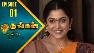 Thangam Tamil Serial | Epi 01| Title Song | Ramya Krishnan | Vijayakumar | Vision Time Tamil