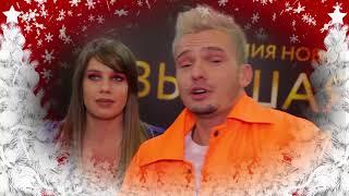 Секреты счастливого Нового года от звезд Europa Plus TV
