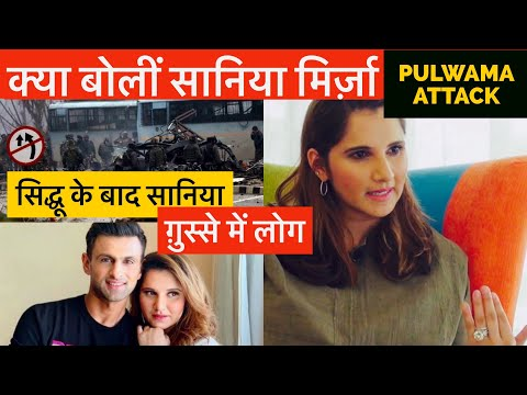 What Sania Mirza Said On Pulwama Attack || गुस्से में लोग
