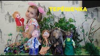 ТЕРЁШЕЧКА Русская народная сказка TERESHECHKA Russian folk tale for kids Сказка для детей