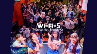 【Wi-Fi-5】マイクロコスモス(Microcosmos -English Ver-)| Wi-Fi-5 × backspase.fm コラボMusic Video