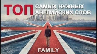 Family Vocabulary. Английские слова по теме семья