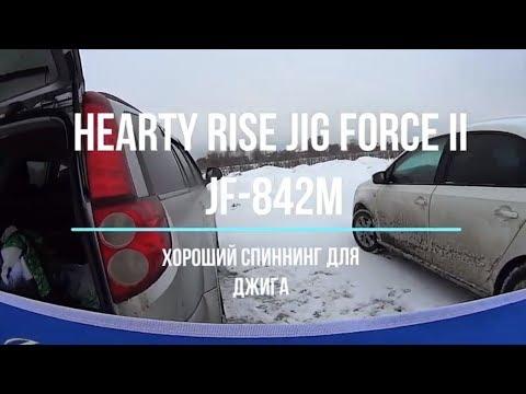 Хороший спиннинг  Hearty Rise Jig Force!!! Краткий видео обзор спиннинга Hearty Rise Jig Force