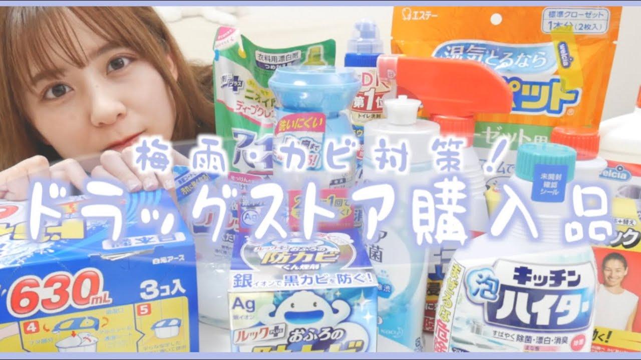 【購入品紹介】梅雨・カビ・湿気対策!ドラッグストア購入品【一人暮らし】