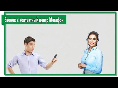 Как позвонить оператору мегафон с городского телефона москва