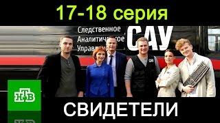 Свидетели 17-18 серия Остросюжетный сериал - Русские фильмы 2017 #анонс Наше кино