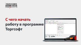 Вебинар. С чего начать работу в программе Торгсофт (версия 7.9.0.3, 2013 г.)