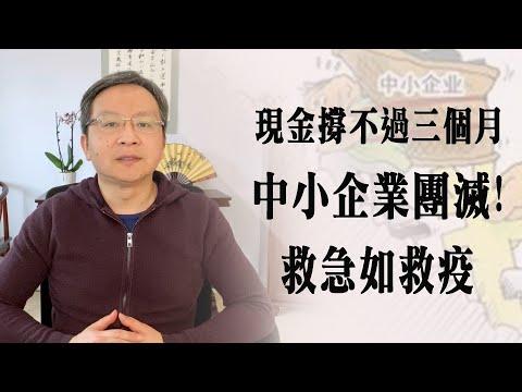文昭:現金撐不過三個月!挽救中國中小企業急如救疫