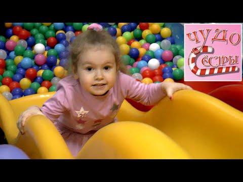Играем в детском развлекательном центре «Лукоморье». Kid's Entertainment Center.