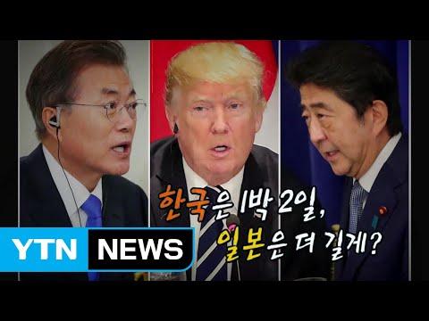 한국 오는 트럼프, 하룻밤만 자고 중국으로 / YTN
