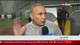 إبراهيم حسن: المصري يتعامل باحترافية وعقوبات عادلة