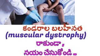 muscular dystrophy treatment | cure muscular dystrophy naturally | dr khadervali