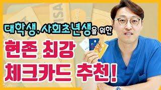 대학생 사회초년생을 위한 현존 최강 체크카드 추천!