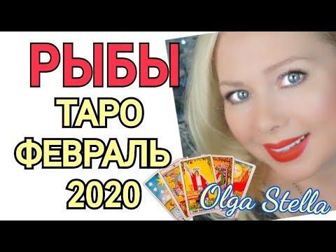 РЫБЫ ТАРО на ФЕВРАЛЬ 2020 /РЫБЫ ФЕВРАЛЬ 2020