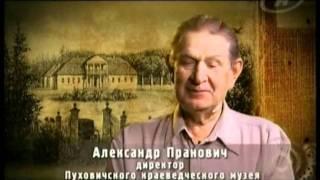 Белорусские усадьбы. Взорванный мир. Фильм 2.avi