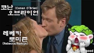 여배우의 입술을 탐하는 코난 오브라이언 코난쇼 고전코난   conan kisses rebecca romijn in late night with conan o brien