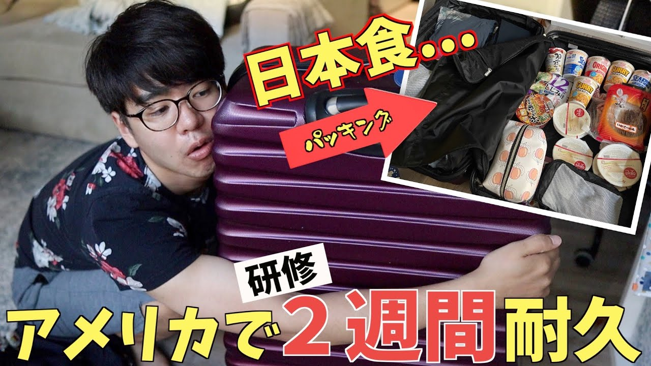 日本食なしでは生きていけない私のわがままパッキング・同性カップル(#336)