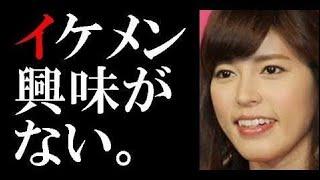 神田愛花アナ「イケメンに興味ない」発言! 【チャンネル登録URL】 【関...