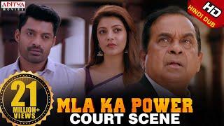 MLA Ka Power Scenes || Kalyan Ram Ajay Court Scene || Nandamuri Kalyanram, Kajal Aggarwal