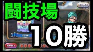 全リーダー10勝の達人による戦術指南 http://dq-rivals.game-ai.jp/9236...