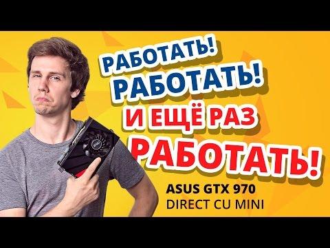 Обзор видеокарты ASUS GTX 970 DirectCU Mini ✔ Меньше некуда!