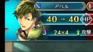 【FEH】闘技場にてアベル最強!!【ファイアーエムブレムヒーローズ】