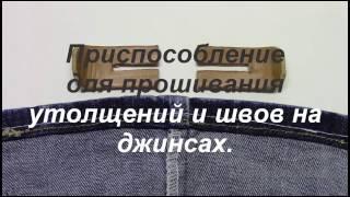 Приспособление для прошивания утолщений и швов на джинсах. Видео № 205.(Маленькие хитрости для швеников.При прошивании на джинсах, утолщений и швов, машины делают пропуски. Это..., 2016-11-11T15:53:21.000Z)