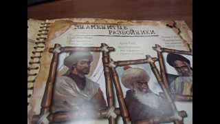 Пираты карибского моря Хроники самых знаменитых средиземноморских пиратов в одной книге