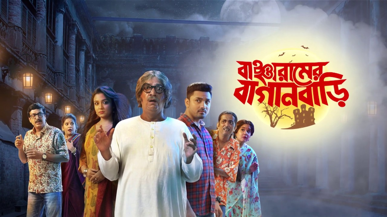 Bancharamer Bagan Bari 2019 Movie Bengali WebRip 300mb 480p 1GB 720p 2GB 1080p