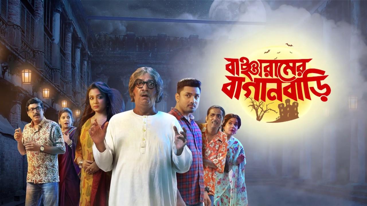 Bancharamer Bagan Bari 2019 Movie Bengali WebRip 300mb 480p 1GB 720p