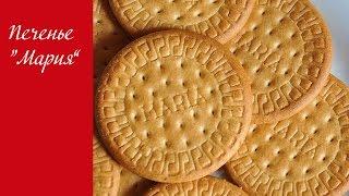 Печенье «Мария» / галетное печенье