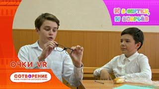 Очки виртуальной реальности. Детский фильм. И в шутку, и всерьез.