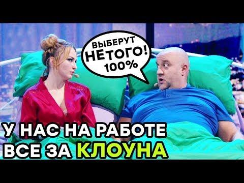 Выборы 2019 Украина: