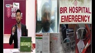 भारतीय नागरिकको नेपाली नागरिकता,खारेज गर्दैन गृह मन्त्रालय।वीरको ठेक्का, एक पैसामै १७ उपकरण !