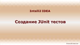 JUnit-тесты для IntelliJ IDEA