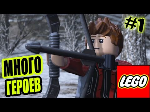 Прохождение LEGO Marvel Мстители - МНОГО ГЕРОЕВ  [1]