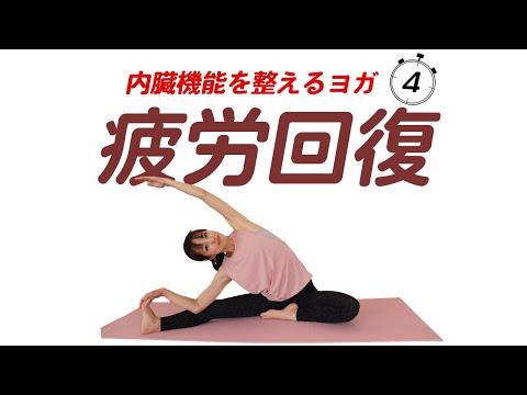 28【疲労回復ヨガ】内臓機能を整えて体をスッキリさせる4分!疲れの原因とストレスを解消させる効果
